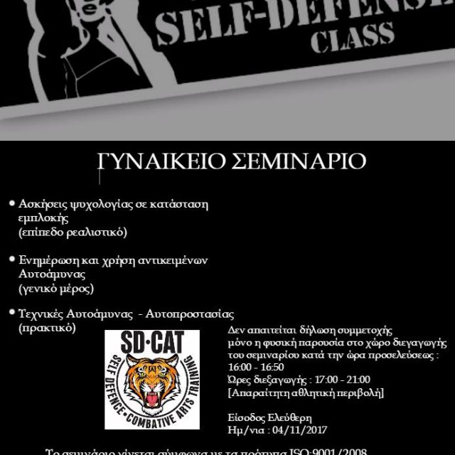 Womens SELF Defence Chapter 2