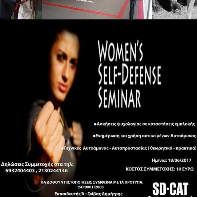 Σεμινάριο Γυναικείας Αυτοάμυνας