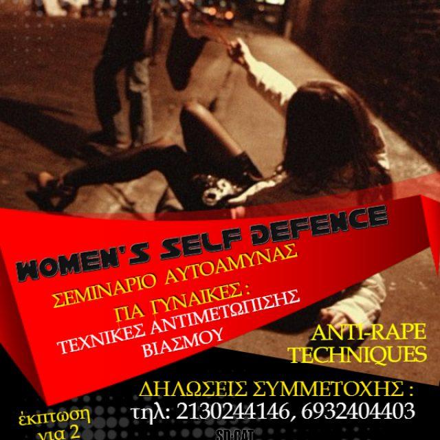 Σεμινάριο Anti-Rape 20/11/16